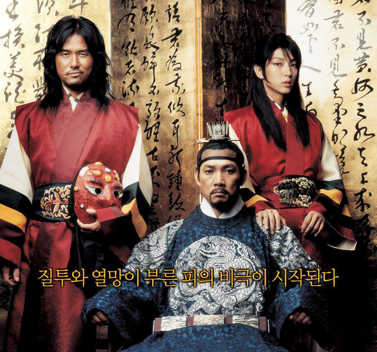 The King and the Clown O rei e o palhaço korean movie online legendado em português na Dopeka, https://dopeka.com/the-king-and-the-clown