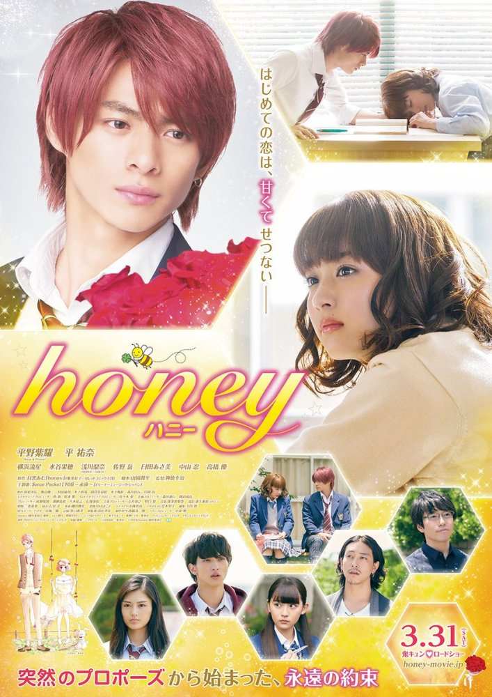 Honey  Live Action online legendado em português na Dopeka