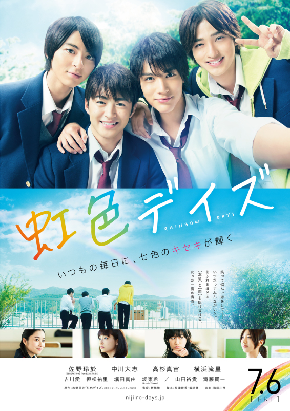 Rainbow Days - Live Action online legendado em português na Dopeka